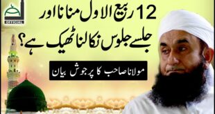 12 Rabi Ul Awwal Special Bayan by Maulana Tariq Jameel Latest 30 November 2017