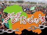 Kashmir Day HD Wallpapers (3)