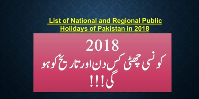 Public Holidays 2018 Complete List