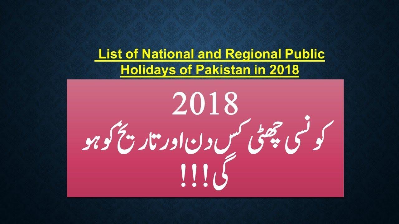 Public Holidays 2018 Complete List