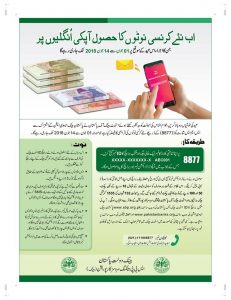 New Currency Notes on Eid ul Fitr 2018