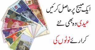 SBP Launched SMS Service to Get New Currency Notes