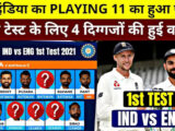 India vs England 1st Test 2021 Predicted Playing XI